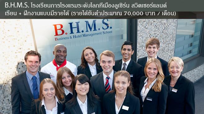 B.H.M.S. โรงเรียนการโรงแรมระดับโลกของสวิตเซอร์แลนด์