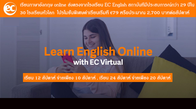 EC English online course