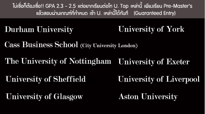 Top University in United Kingdom (Gauranteed Pathway)