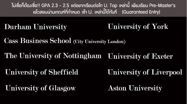 Top University in United Kingdom (Gauranteed Pathway)